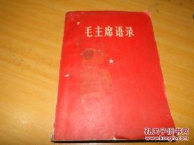 《毛主席语录》32开辽宁版  大字本  品相自鉴