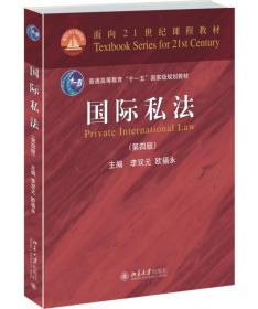 """国际私法(第四版)/面向21世纪课程教材/普通高等教育""""十一五""""国家级规划教材·面向21世纪课程教材"""