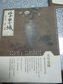 紫禁城(2017年6月号,天中景映-端午节的文化与习俗).