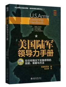 XF- 美国陆军领导力手册 在任何情况下实施的领导的技能、策略与方法