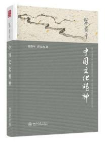 【正版 非二手 未翻閱】中國文化精神