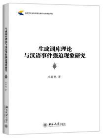 生成词库理论与汉语事件强迫现象研究
