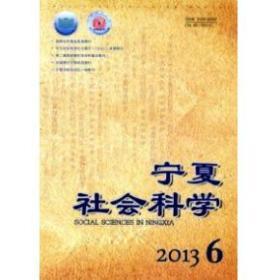 宁夏社会科学 2013年第5、6期 ;2012年第3期