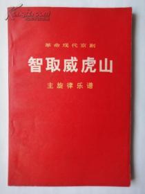 《智取威虎山》主旋律乐谱(前页有毛主席语录)大32开1971-04一版一印