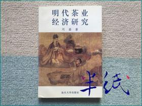 明代茶业经济研究  1997年初版仅印1000册
