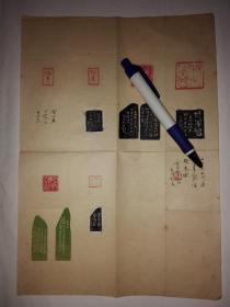 著名篆刻家,、诗人张寔父印谱手稿(有签名印章)