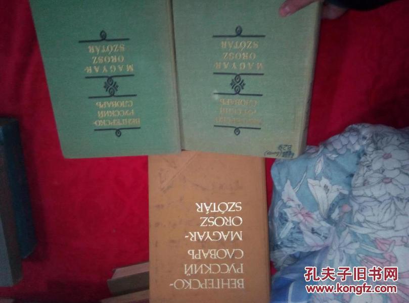 匈牙利语俄语词典 可8元提供这书的其他便宜版本,如果对版本没要求的话。800页,4万词