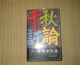 千秋评论【少见精装本 仅印1000册】