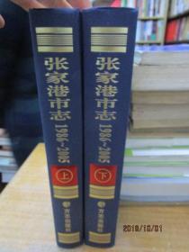 张家港市志1986-2005(上下册,含光盘)