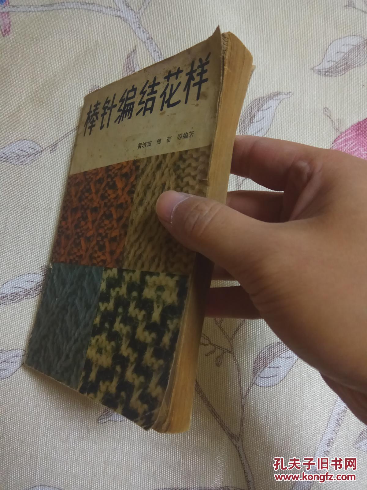 棒针编织花样