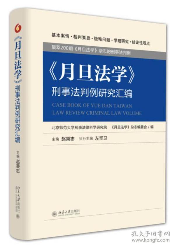 《月旦法学》刑事法判例研究汇编