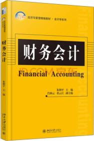 财务会计/21世纪经济与管理精编教材·会计学系列