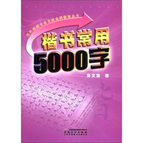 楷书常用5000字