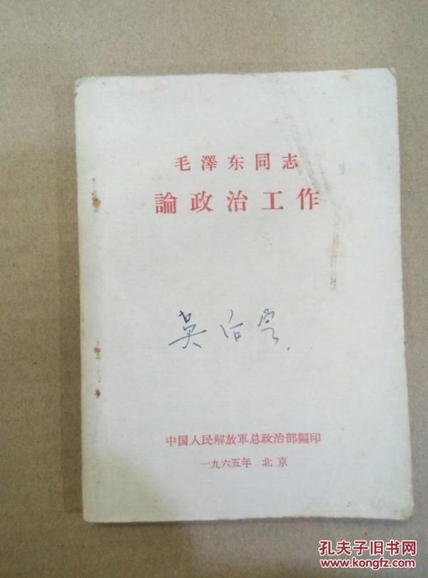 毛泽东同志论政治工作(1965年北京一版一印)