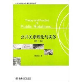 公共关系理论与实务(第2版)