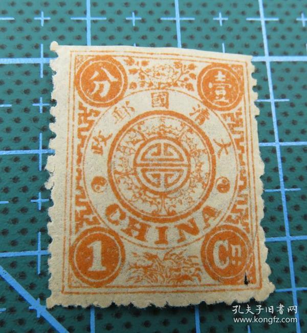 大清国邮政局--慈禧寿辰纪念邮票--壹分--未使用新票