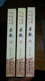 古今图书集成术数丛刊【术数上、中、下】合售