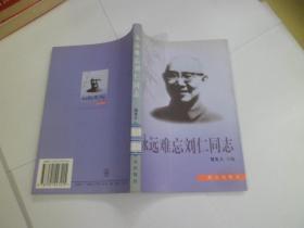 永远难忘刘仁同志