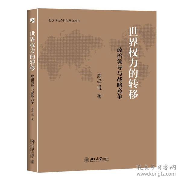 世界权力的转移政治领导与战略竞争