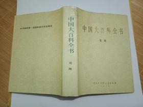 有书衣《中国大百科全书:戏剧》 ---- 16开精装(甲种本)私藏9品好】;
