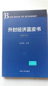 开封经济蓝皮书(2017年) 耿明斋主编 河南人民出版社9787215107892