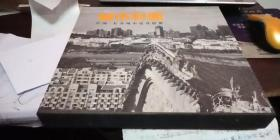 《城市封面:中国·长春城市建设影像》12开精装函套装 2006年1版1印