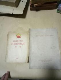 中国人民银行辽宁省分行第一届先进工作者代表会议汇刊  第一届先进工作者代表会议纪念   辽宁省财贸系统银行部分经验材料1958年  2册合售