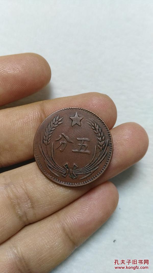 苏维埃共和国 五分铜板