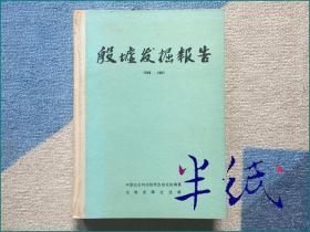 殷墟发掘报告 1958-1961 1987年初版精装