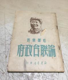 论联合政府(1949年上海版)