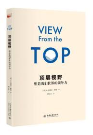 XF- 顶层视野 塑造我们世界的领导力