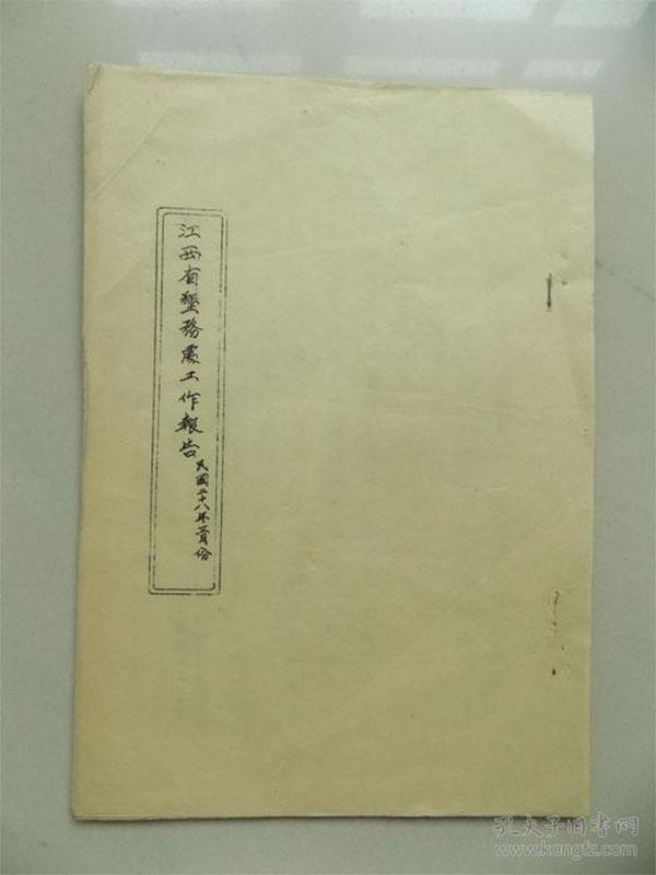 民国28年油印本《江西省垦务处工作报告》,研究抗战时期民国经济史的稀见文献