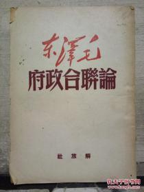 毛泽东 论联合政府