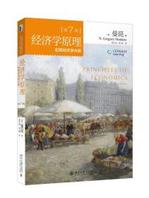 经济学原理(第7版):宏观经济学分册
