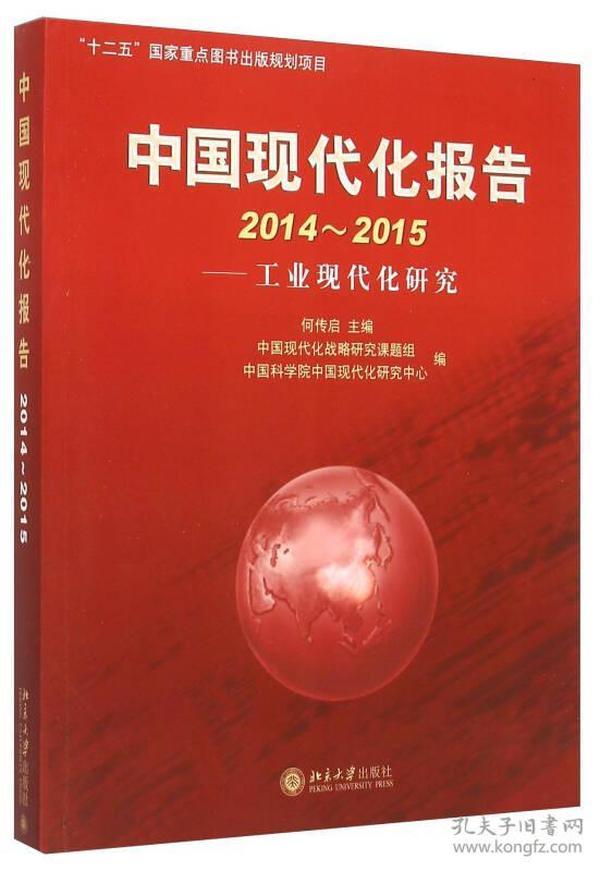 中国现代化报告2014-2015-工业现代化研究