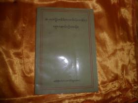 藏文版《雪域民族探源》