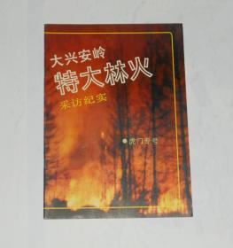 虎门增刊--大兴安岭特大林火纪实 1987年