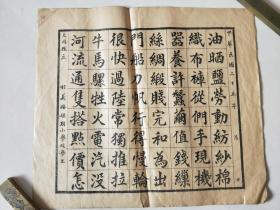 中华民国二十五年 大同县立    村义务短期小学校学生5张