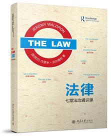 XF- 法律 七堂法制通识课