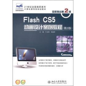 Flash CS5 动画设计案例教程(第2版)