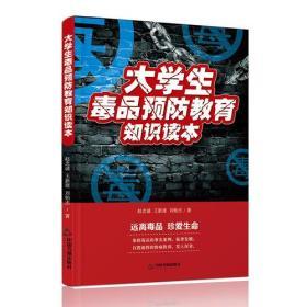 正版-大学生毒品预防教育知识读本