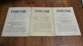 文字改革工作通讯 第1期(创刊号)+第6期+第8期 共计三本合售 1956年出版