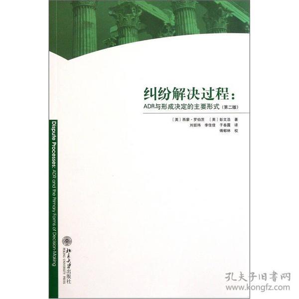 9787301191330纠纷解决过程:ADR与形成决定的主要形式(第2版)