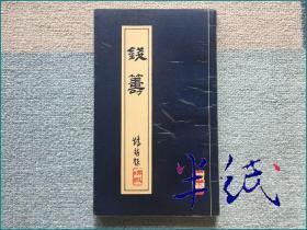 钱筹 1995年初版仅印1200册