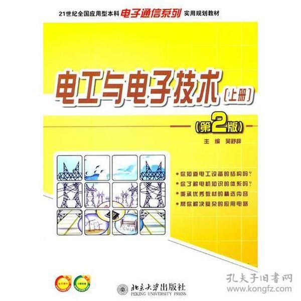 21世纪全国应用型本科电子通信系列实用规划教材—电工与电子技术(上册)(第2版)