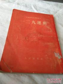 一二九运动 1954年一版一印 老竖版