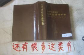 无线电通信用 电真空器件手册