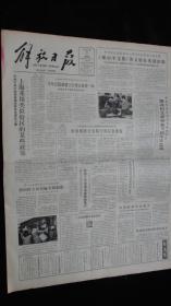 【报纸】解放日报 1984年12月7日【我国将全面实施专利制度】【中国新闻学会成立】【我南极考察团队航程过半】