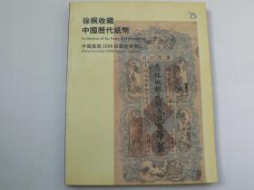 中国嘉德2008秋拍,徐枫收藏中国历代钱币