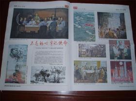 """""""从石库门到天安门""""上海美术作品展选登,《曙光-中国共产党成立(上海)》,《庆祝我国原子弹爆炸成功》,《牵挂》,《遵义会议》,《兴旺发达》(陈逸飞),《眺望浦东》(王成城版画),"""